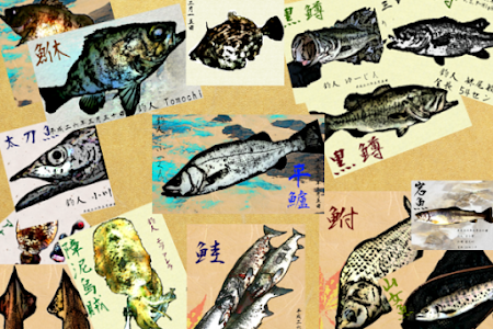 GYOTAKU ~ a new fishing tool ~ screenshot 7