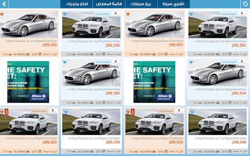 حراج سيارات للبيع بيزات bezaat- screenshot thumbnail