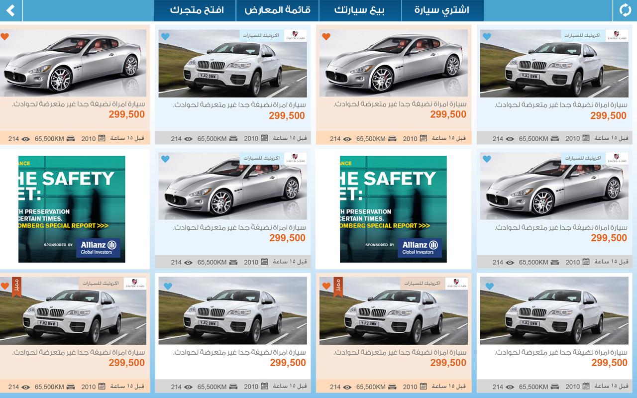 حراج سيارات للبيع بيزات bezaat- screenshot