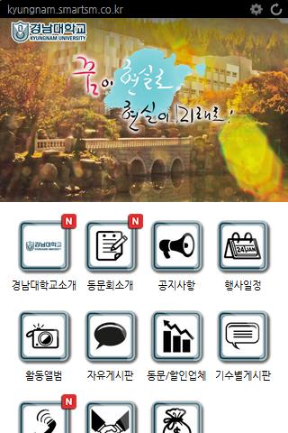 경남대학교 경영대학원 거제 통영동문회