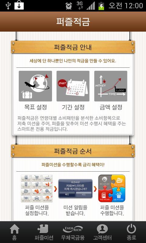 우체국 Smart퍼즐적금- screenshot
