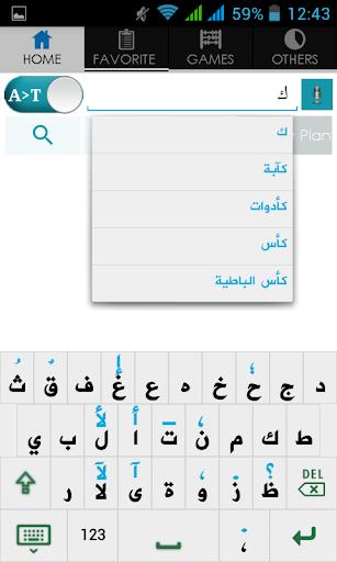 Telugu Arabic Dictionary