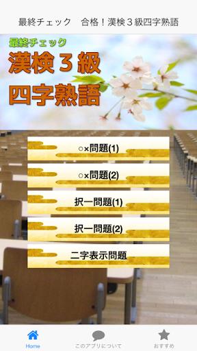 最終チェック 漢検3級四字熟語編
