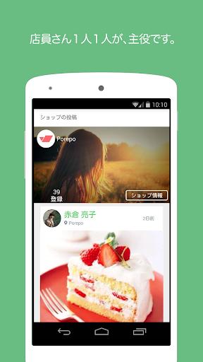 PorepoStore[ポレポストア]店員さんアプリ-