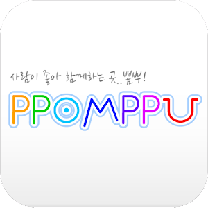 뽐뿌 공��� 앱 : PPOMPPU for PC and MAC