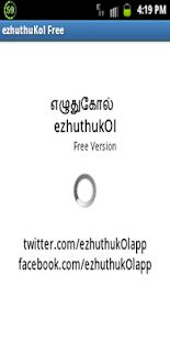 ezhuthukOl - screenshot thumbnail