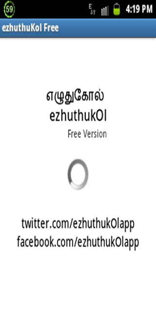 ezhuthukOl - screenshot