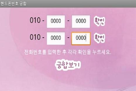 핸드폰번호 궁합 - náhled