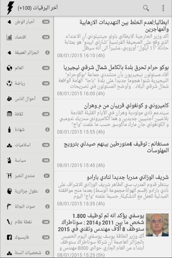 RSS الخبر Elkhabar
