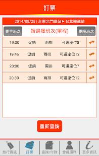 玩交通運輸App|和欣客運免費|APP試玩
