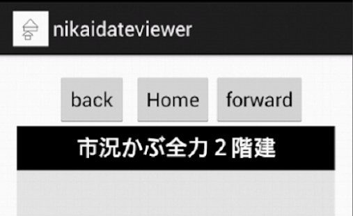 nikaidateViewer - screenshot thumbnail