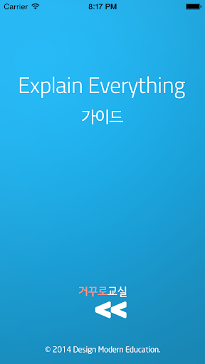 Explain Everything 가이드
