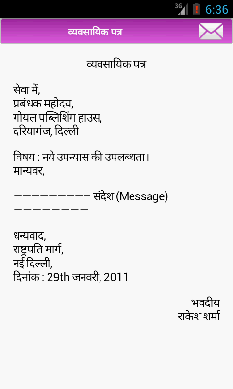 hindi application letter format sample cv resume for