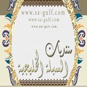 منتديات السبلة الخليجية