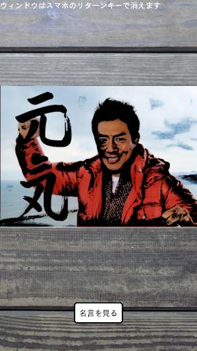 元気を貴方に!ポジティブシンキン松岡修造の名言アプリ
