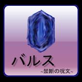 バルス ~履歴削除の禁断の呪文~