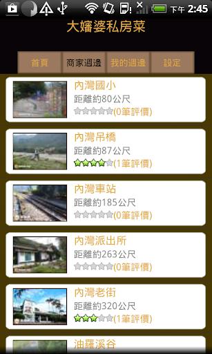 玩旅遊App|大嬸婆私房菜免費|APP試玩