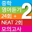중학영어듣기 24회 모의고사 2학년 logo
