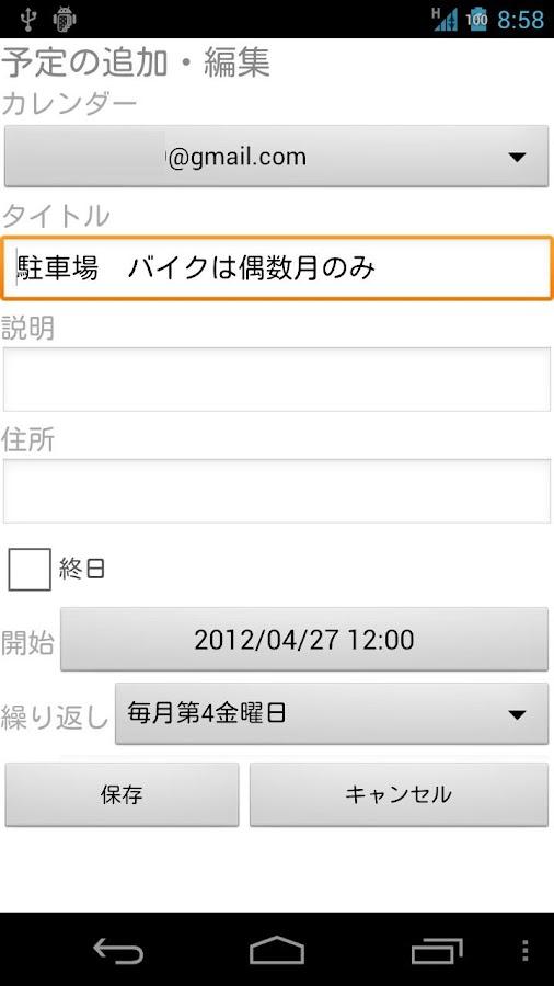 カレンダーウィジェット祝- screenshot