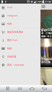 PoshHK screenshot 1