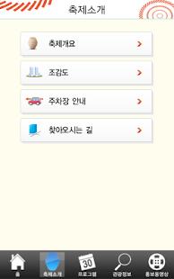 이천도자기축제 - screenshot thumbnail