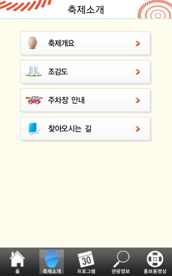 이천도자기축제 - screenshot
