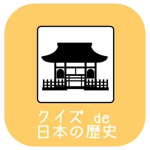 クイズ de 日本の歴史 娛樂 App LOGO-硬是要APP