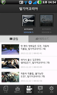 탑기어코리아 - screenshot thumbnail