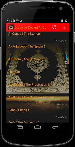 Quran by Khaled Al Qahtani