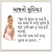 Jokes Gujarati