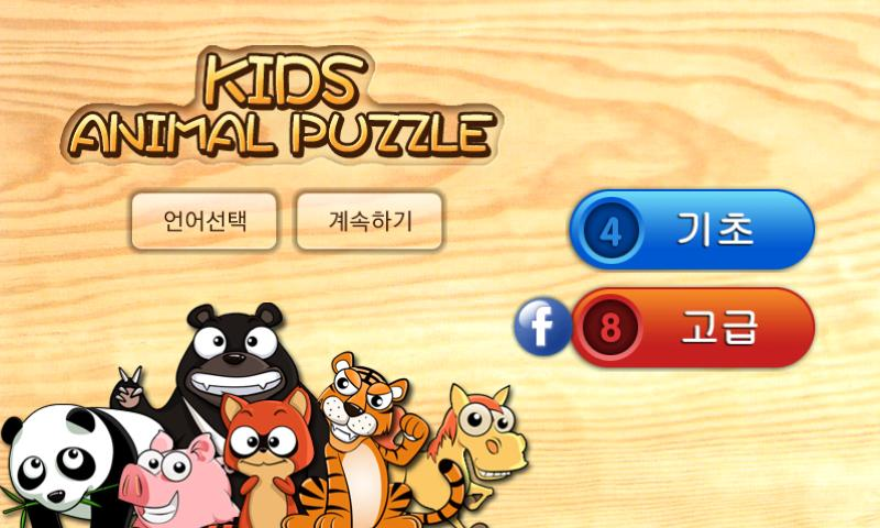 키즈 애니멀 퍼즐(Kids Animal Puzzle) - screenshot