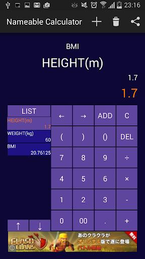 Expressive Calculator