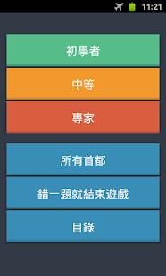 各國首都測驗遊戲免費 益智 App-愛順發玩APP