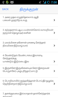 Thirukkural With Explanation- screenshot thumbnail