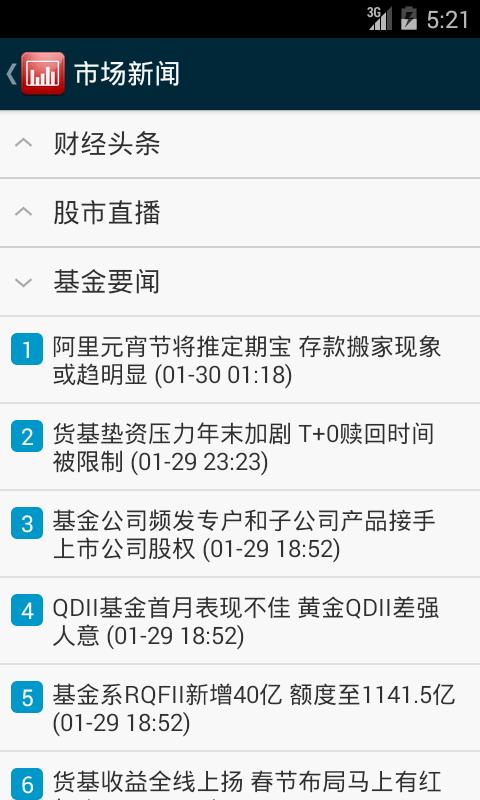 机灵基金 - screenshot