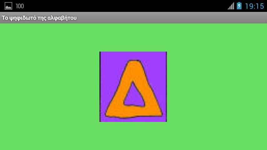 Το ψηφιδωτό της αλφαβήτου - screenshot