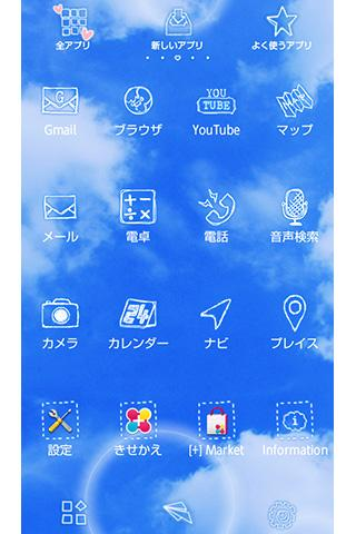Sky wallpaper Paper Airplanes 1.4 Windows u7528 3