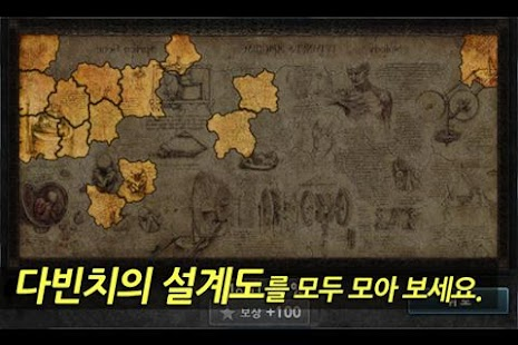 다빈치파이어 for kakao- screenshot thumbnail