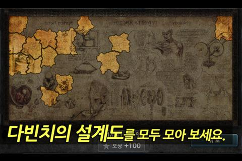 다빈치파이어 for kakao- screenshot