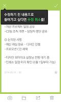 Screenshot of 네이버 메모 – Naver Memo