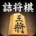 詰将棋 logo