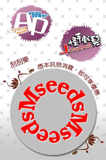 玩生活App|Mseeds美髮沙龍免費|APP試玩