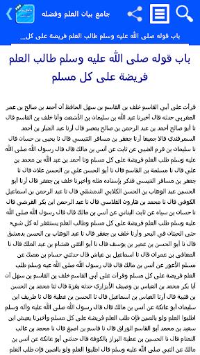 جامع بيان العلم وفضله - تفعيل