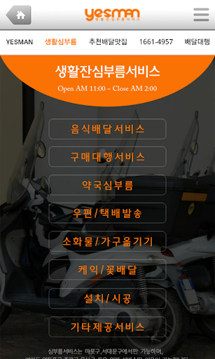 【免費生活App】[예스맨] 생활잔심부름서비스-APP點子