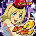 [GP]麻雀物語2 激闘!麻雀グランプリ(パチスロゲーム) icon