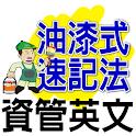 油漆式速記法-資管英文 icon