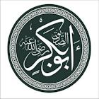 فضائل أبو بكر الصديق icon