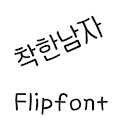 AaNiceGuy ™Korean Flipfont icon