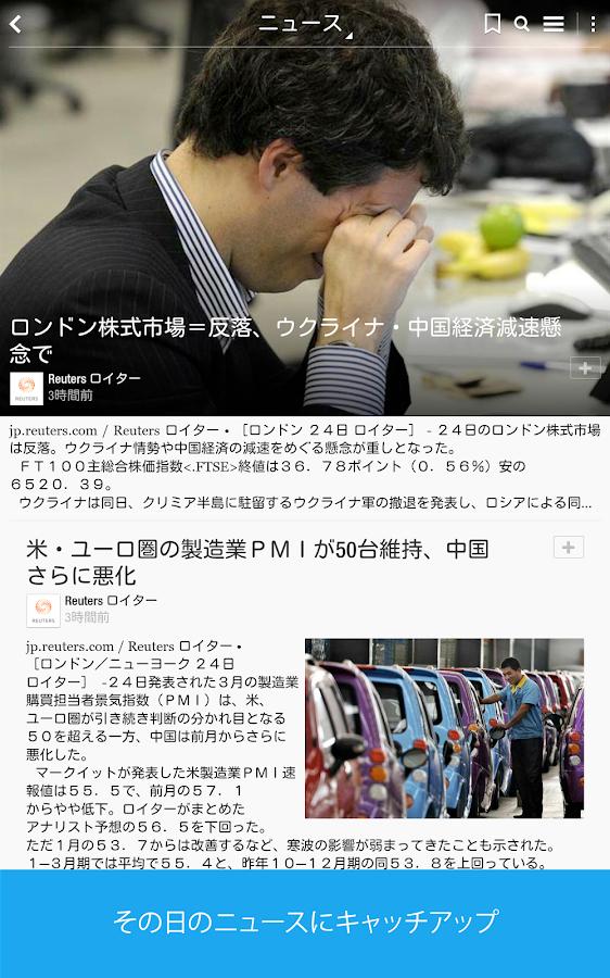 Flipboard: あなたのソーシャルニュースマガジン - screenshot