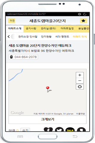 【免費通訊App】세종도램마을20단지-APP點子